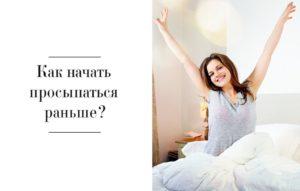 Как научиться рано вставать: подробная инструкция