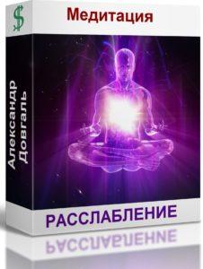 Медитация и состояние активного интеллекта
